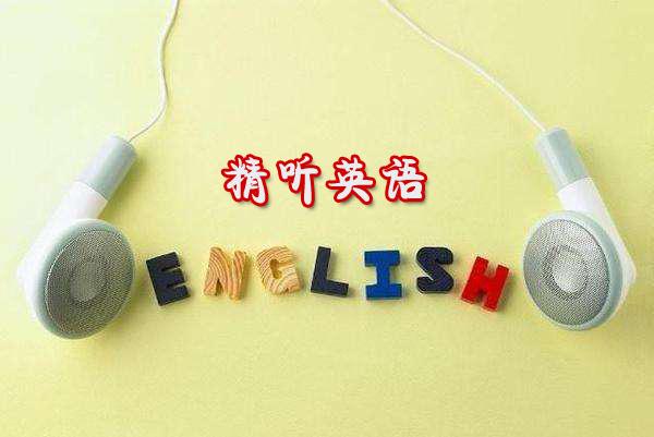 精听英语详细操作步骤及实战经验和方法分享