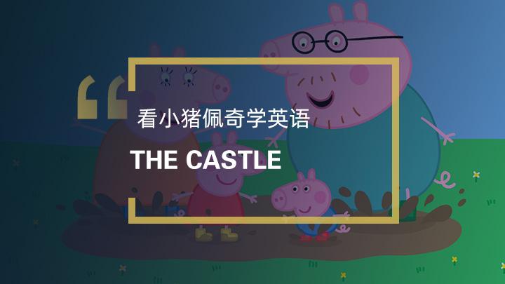 小猪佩奇第七季:The Castle(城堡)