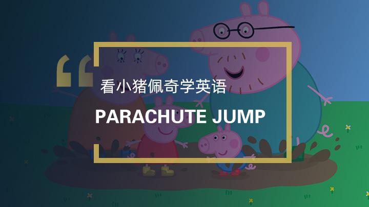 小猪佩奇第七季:Parachute Jump(跳伞)