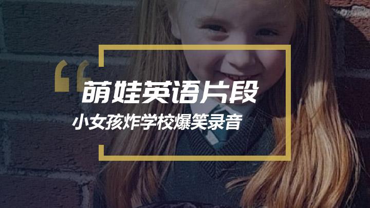 萌娃英语片段:爱尔兰小女孩致电拆迁局爆笑录音