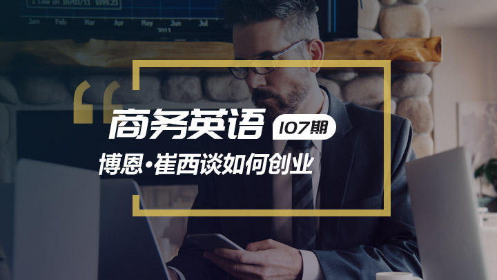 精听英语视频号商务英语第107期:商业大牛博恩·崔西谈创业