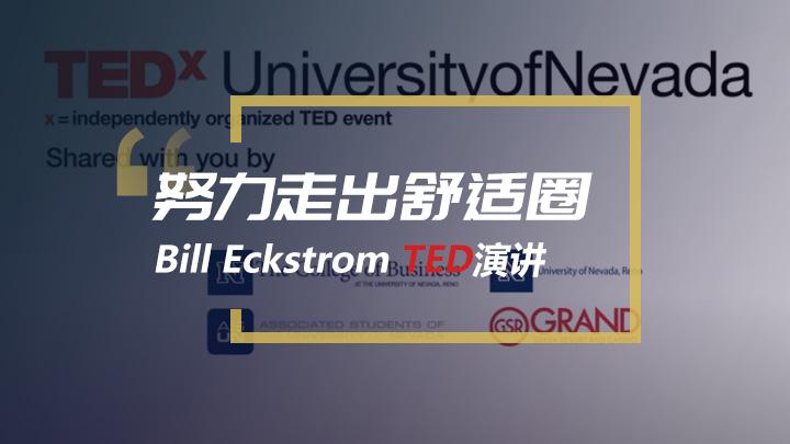 精听英语视频号商务英语第108期:比尔·埃克斯特罗姆TED演讲